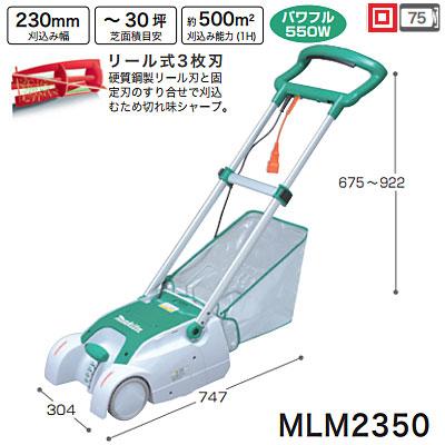 マキタ(makita) 芝刈機 MLM2350