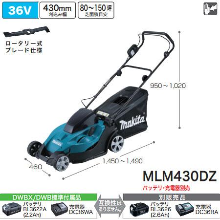 【直送】【代引不可】マキタ(makita) 充電式芝刈機 36V MLM430DZ