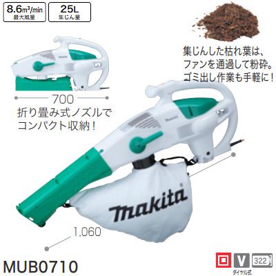 マキタ(makita) ブロワ/集じん機 MUB0710