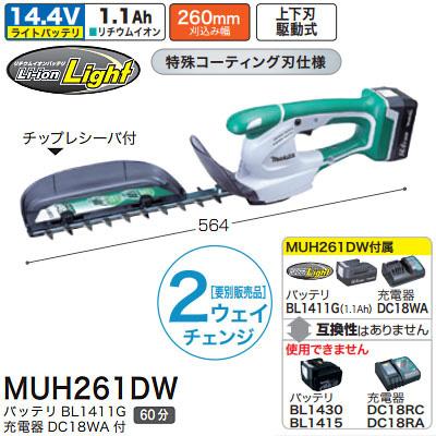 マキタ(makita) 充電式ミニ生垣バリカン(バッテリ・充電器付) MUH261DW