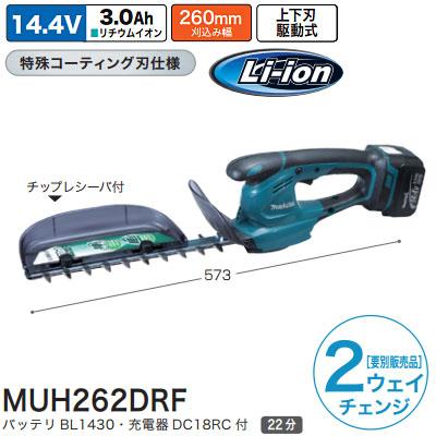 超美品 マキタ(makita) MUH262DRF:工具屋のプロ 充電式ミニ生垣バリカン(バッテリ・充電器付) 店-ガーデニング・農業