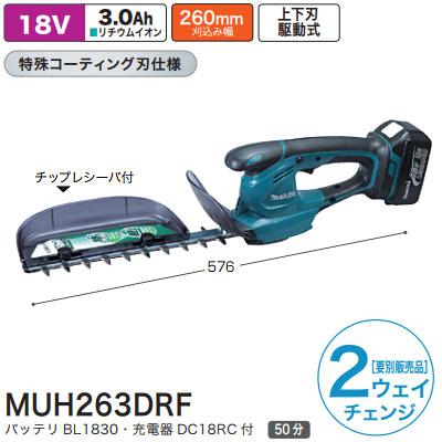 マキタ(makita) 充電式ミニ生垣バリカン(バッテリ・充電器付) MUH263DRF