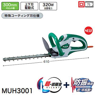 マキタ(makita) 生垣バリカン MUH3001