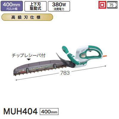 マキタ(makita) 生垣バリカン MUH404