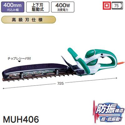 マキタ(makita) 生垣バリカン MUH406