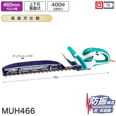 マキタ(makita) 生垣バリカン MUH466