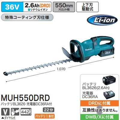 バッテリBL3626・充電器DC36RA付 マキタ(makita) 充電式ヘッジトリマ(バッテリ・充電器付) 36V MUH550DRD