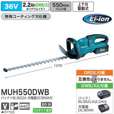 【直送】【代引不可】マキタ(makita) 550ミリ充電式生垣バリカン MUH550DWB