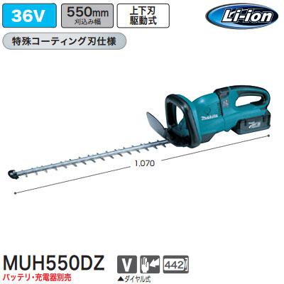 マキタ(makita) 充電式ヘッジトリマ(本体のみ/バッテリ・充電器なし) MUH550DZ