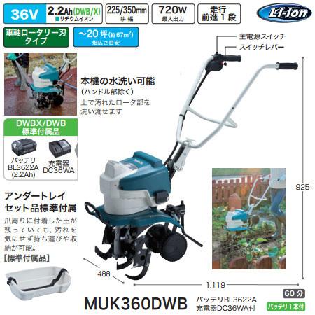 【直送】【代引不可】マキタ(makita) 充電式耕うん機 MUK360DWB