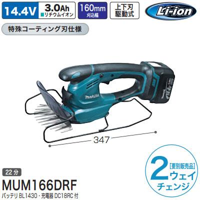 マキタ(makita) 充電式芝生バリカン(バッテリ・充電器付) MUM166DW