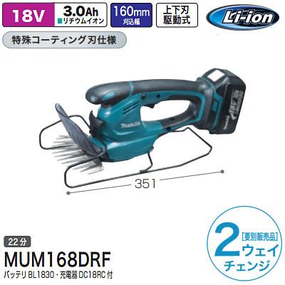 マキタ(makita) 充電式芝生バリカン(バッテリ・充電器付) MUM168DRF