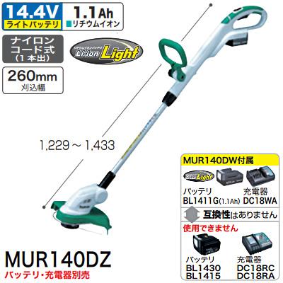 マキタ(makita) 充電式草刈機(バッテリ・充電器なし) 14.4V MUR140DZ