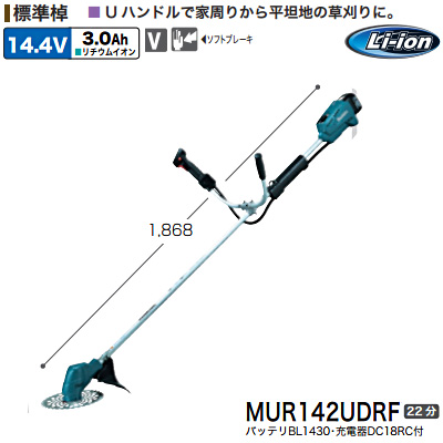 マキタ(makita) 充電式草刈機 標準棹 14.4V MUR142UDRF