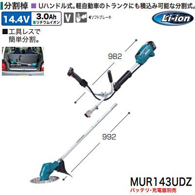 マキタ(makita) 充電式草刈機 分割棹 (バッテリ・充電器なし) 14.4V MUR143UDZ