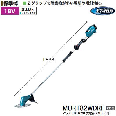 マキタ(makita) 充電式草刈機 標準棹 18V MUR182WDRF