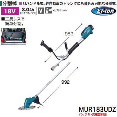 マキタ(makita) 充電式草刈機 分割棹 (バッテリ・充電器なし) 18V MUR183UDZ