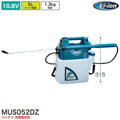 充電式噴霧器(本体のみ/バッテリ・充電器なし) マキタ(makita) MUS052DZ 10.8V
