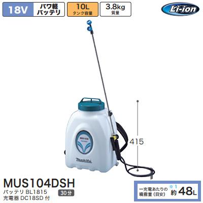 マキタ(makita) 充電式噴霧器(バッテリ・充電器付) 18V MUS104DSH