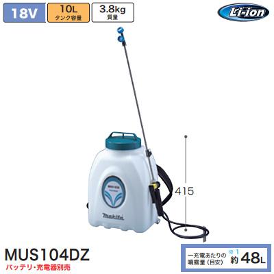 マキタ(makita) 充電式噴霧器(本体のみ/バッテリ・充電器なし) 18V MUS104DZ