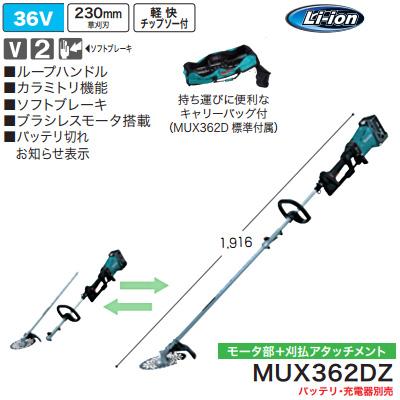 マキタ(makita) 充電式スプリット草刈機(バッテリ・充電器なし) 36V MUX362DZ