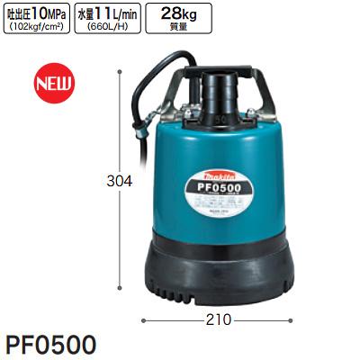 マキタ(makita) 低残水水中ポンプ PF0500