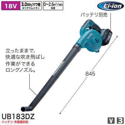 マキタ(makita) 充電式ブロワ UB183DZ