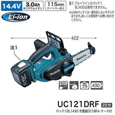マキタ(makita) 充電式チェンソー 14.4V UC121DRF