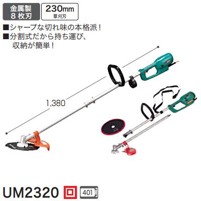 マキタ(makita) 草刈機 UM2320