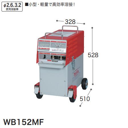 マキタ(makita) バッテリウェルダ WB152MF