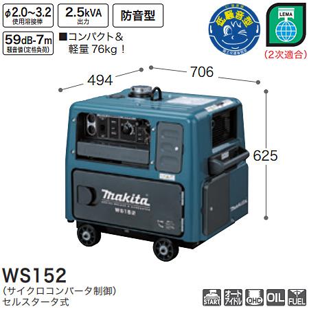 マキタ(makita) エンジンウェルダ WS152