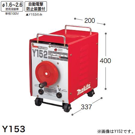 マキタ(makita) 電気溶接機 Y153