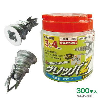 マーベル(MARVEL) グリッパZ 300本入 MGP-300