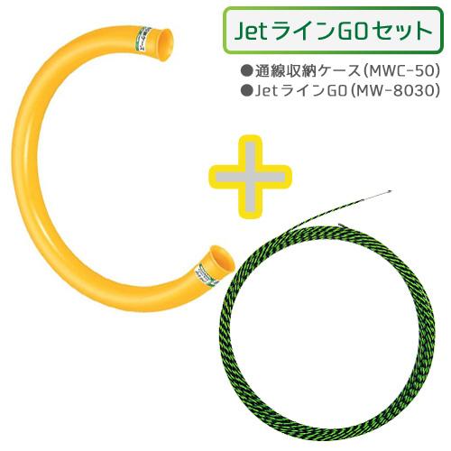 【セール期間中ポイント2~5倍!】マーベル(MARVEL) JetラインGOセット MW8030SETA