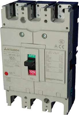 三菱電機 ノーヒューズ遮断器 NF-Cシリーズ(経済品) NF250-CV3P150A