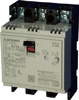三菱電機 漏電遮断器 NV-Cシリーズ(経済品) NV30-CS3P15A100-230V30MAWW