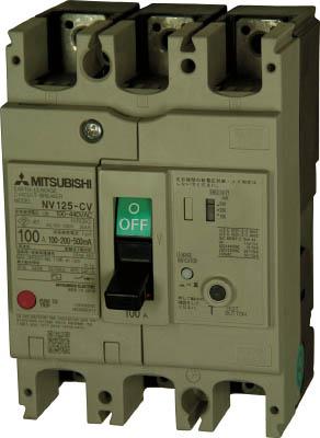 三菱電機 漏電遮断器 NV-Cシリーズ(経済品) NV125CV3P100A100-440V1.2.500MA