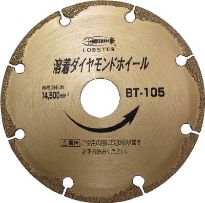 ロブテックス(エビ) 溶着ダイヤモンドホイール 180mm BT180