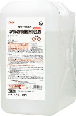알칼리 배수 중화제 10 Kg/BL NB39 Linda(요코하마 유지 공업)