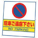 ユニット サインキューブ 駐車ご遠慮 片面WT付 403X835X650 874-021