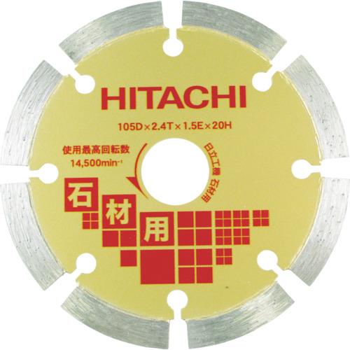 日立工機 ダイヤモンドカッター 180mm (セグメント) 石材用 0032-6539