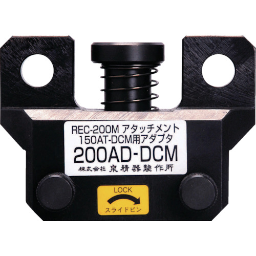泉精器製作所 レースウエイアタッチメント 200AD-DCM