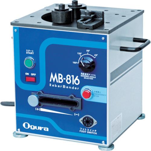 【直送】【代引不可】オグラ 可搬用鉄筋ベンダー MB-816