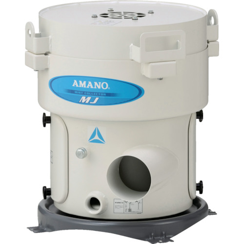 【直送】【代引不可】アマノ フィルターレスミストコレクター 1.5kW MJ-15