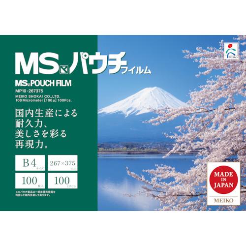 MS(明光商会) パウチフィルム 10ミクロン 267X375 MP10-267375
