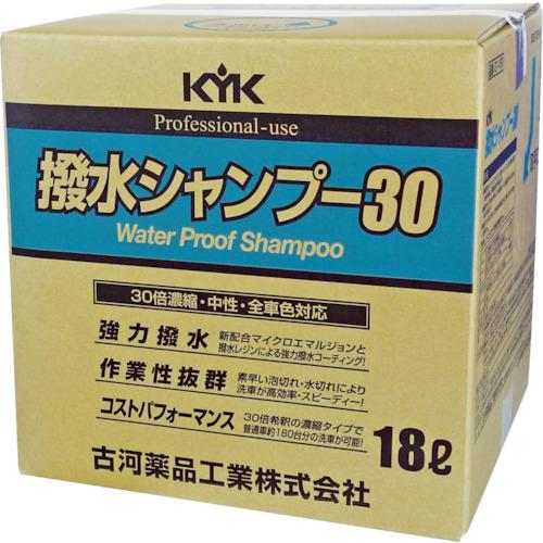【直送】【代引不可】KYK(古河薬品) 撥水シャンプー30オールカラー用 18L 21-181