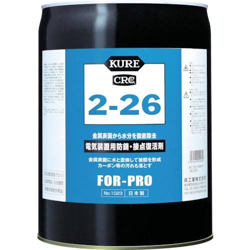 【直送】【代引不可】KURE(呉工業) 防錆・接点復活剤 2-26 18.925L NO1023