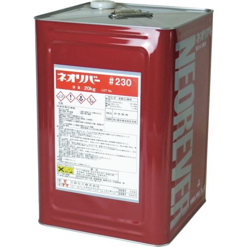 【直送】【代引不可】三彩化工 塗膜剥離剤 ネオリバー #230 20kg NR230-20