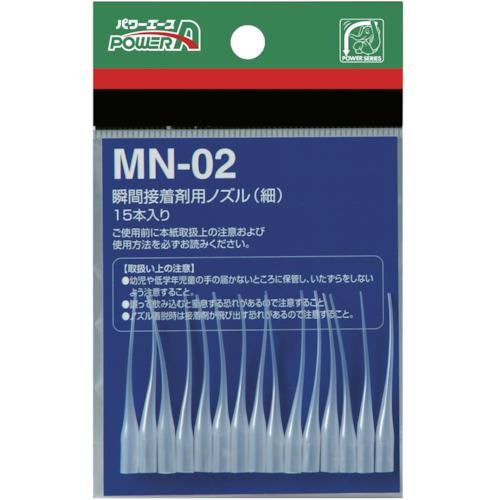ALTECO(アルテコ) 瞬間接着剤用ノズル MN02(細) 15本入 75袋 PA-MN02