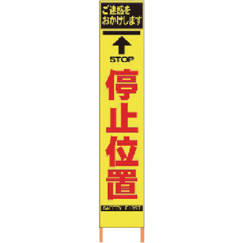 仙台銘板 PXスリムカンバン 蛍光黄色高輝度HYS-04 停止位置 鉄枠付 2362040